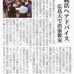 20161012_JABMEE設備女子会_就活へアドバイス_日刊建設通信新聞