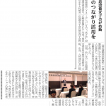 20161128__北海道設備女子会が始動_日刊建設通信新聞