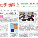 20161130_カナリヤ通信特集号_日刊建設通信新聞