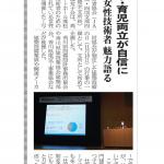20161214_JABMEE四国支所_女性技術者魅力語る_日刊建設通信新聞