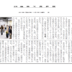 20161115_大名古屋ビル見学会_日刊建設工業新聞