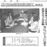 20170101_座談会_中建日報