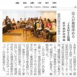 20170704_JABMEE設備女子会が交流会_日刊建設通信新聞