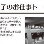 現場女子お仕事トーク11月号