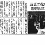 北海道支部設備女子会見学会・交流会(北海道新聞 2017年10月26日掲載)