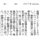 2017年10月26日 中建日報