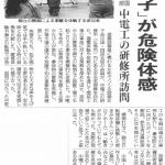 20171201中国・四国支部設備女子会 見学会
