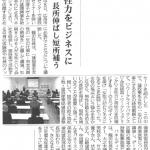 20171110広島女性活躍セミナー 建設通信新聞