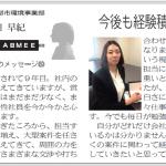 ●2018年1月小野田様