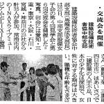 中部支部設備女子会 アイキャッチ 第4回見学会 メディア掲載