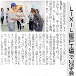 中部支部設備女子会見学会(20180525).pdf 2