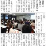 20180226 秋元先生講演会 新聞記事