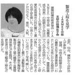 中部支部見学会_日刊建設通信新聞