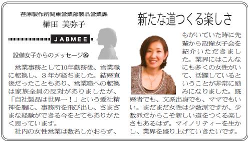 NO.95 榊田 美弥子さん