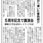2018年7月31日 日刊建設工業新聞