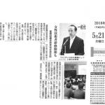 北海道建設新聞
