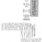 61320180北海道建設新聞