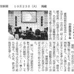 建設通信新聞 10月23日 中部支部設備女子会