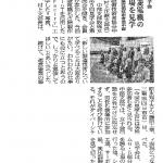 建通新聞 2018年10月23日掲載