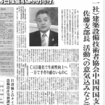 佐藤支部長 20190101