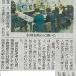 北海道支部設備女子会現場見学会20190124