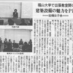 福山大学 出張教室